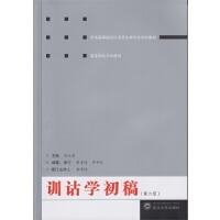 训诂学初稿(第六版)