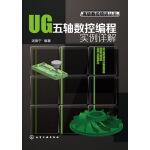 高级数控培训丛书--UG五轴数控编程实例详解