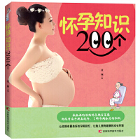 怀孕知识200个