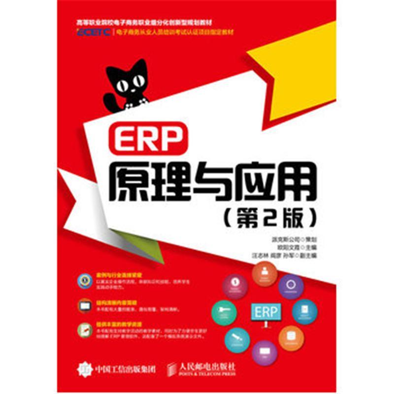 ERP原理与应...