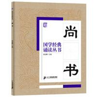 尚书 国学经典诵读丛书 启蒙读物 古汉语 注音版 带注释译文