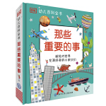 DK幼儿百科全书