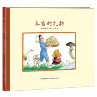 本吉的礼物——日本绘本大师市川里美作品。与人友为善,友好相处,每个孩子都是特别的,都有他的优点。(蒲公英童书馆出品)