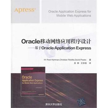 Oracle移动网络应用程序设计――基于Oracle Application Express