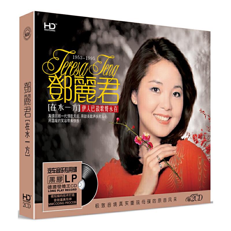 邓丽君:在水一方(无损音质 黑胶2CD)价格_品牌