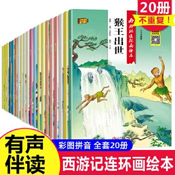西游记儿童版绘本