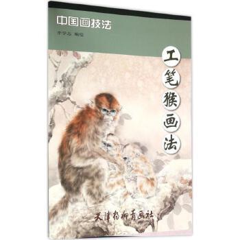 《工笔猴画法 李学志 编绘》李学志