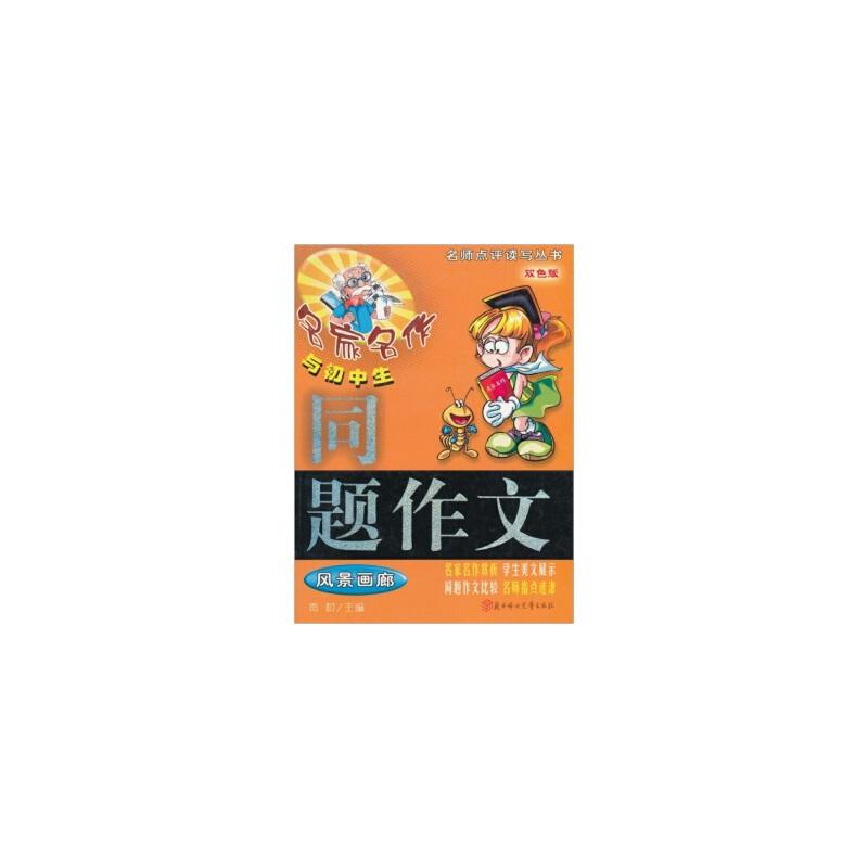 名家名作与初中生同题作文:风景画廊 【正版书籍】