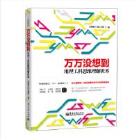 万万没想到:用理工科思维理解世界――2014中国好书榜获奖图书 第十届文津奖获奖图书