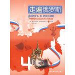 走遍俄罗斯(4)(配CD)