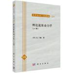 理论流体动力学(上册)