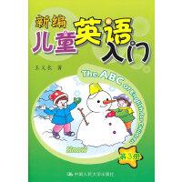 新编儿童英语入门3(附光盘)