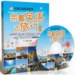 彩图实境旅游英语:带着英语去旅行(最新升级版)(附赠MP3光盘)(台湾诚品、博客来、金石堂网上书店最畅销的旅游英语书!)