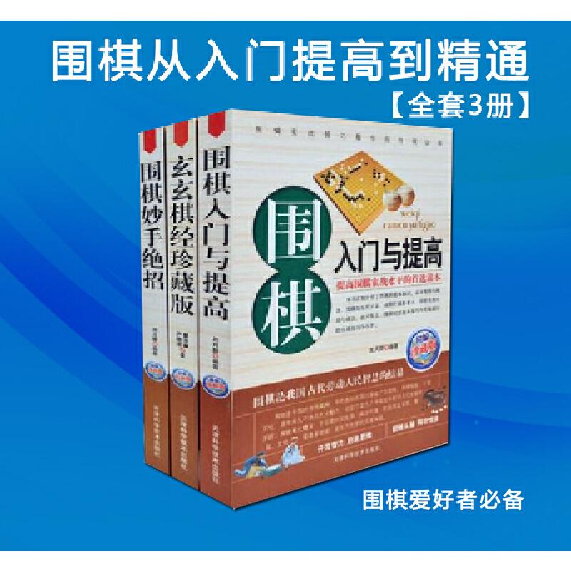新版中国围棋书套装共3册 围棋入门与提高 妙手绝招 玄玄棋经 珍藏版
