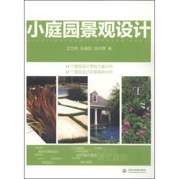 小庭园景观设计