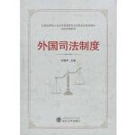 外国司法制度