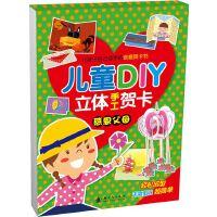 《儿童DIY立体手工贺卡》感恩父母