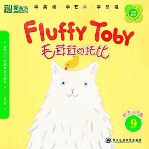 新东方生命教育美语绘本9.人己系列:毛茸茸的托比(附MP3光盘)