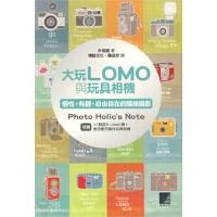 大玩LOMO与玩具相机 个性 有趣 自由自在的风格摄影