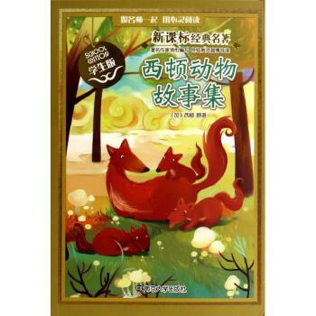 《西顿动物故事集(学生版)/新课标经典名著》(加)
