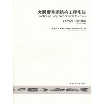 《大跨度空间结构工程实践--cswadi设计案例》