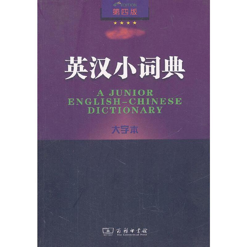英汉小词典 第...