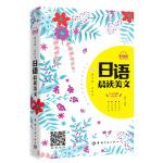 每天读一点日文:日语晨读美文(附赠全书音频下载及二维码扫描)