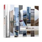 当代中国建筑师作品选集 建筑2013—2016(延续系列经典,浓缩设计精华,把握中国当代建筑走向脉络,精选当代建筑师设计作品。)