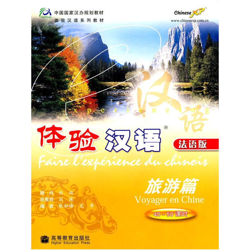 体验汉语:旅游...