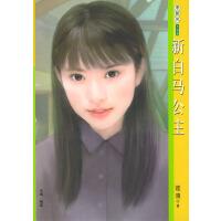 季候风・第5辑198:新白马公主