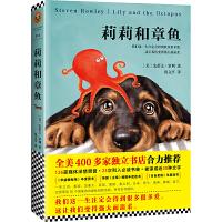 莉莉和章鱼(全美400多家独立书店合力推荐)