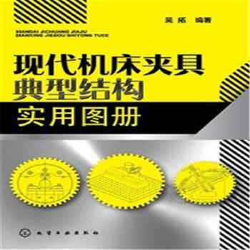 《现代机床夹具典型结构实用图册》吴拓
