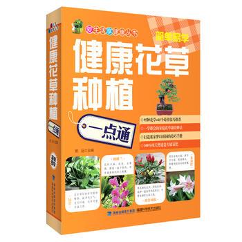健康花草种植一点通/爱生活享健康丛书