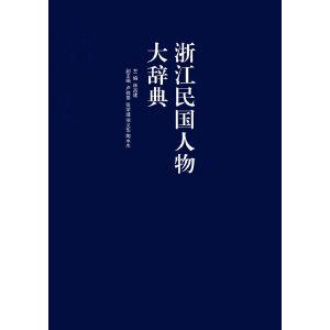 浙江民国人物大辞典(收录民国时期浙江地区有影响的人物)