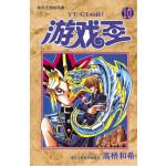 游戏王第10卷 吹响国王的风暴!