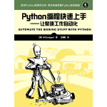 Python编程快速上手 让繁琐工作自动化(电子书)
