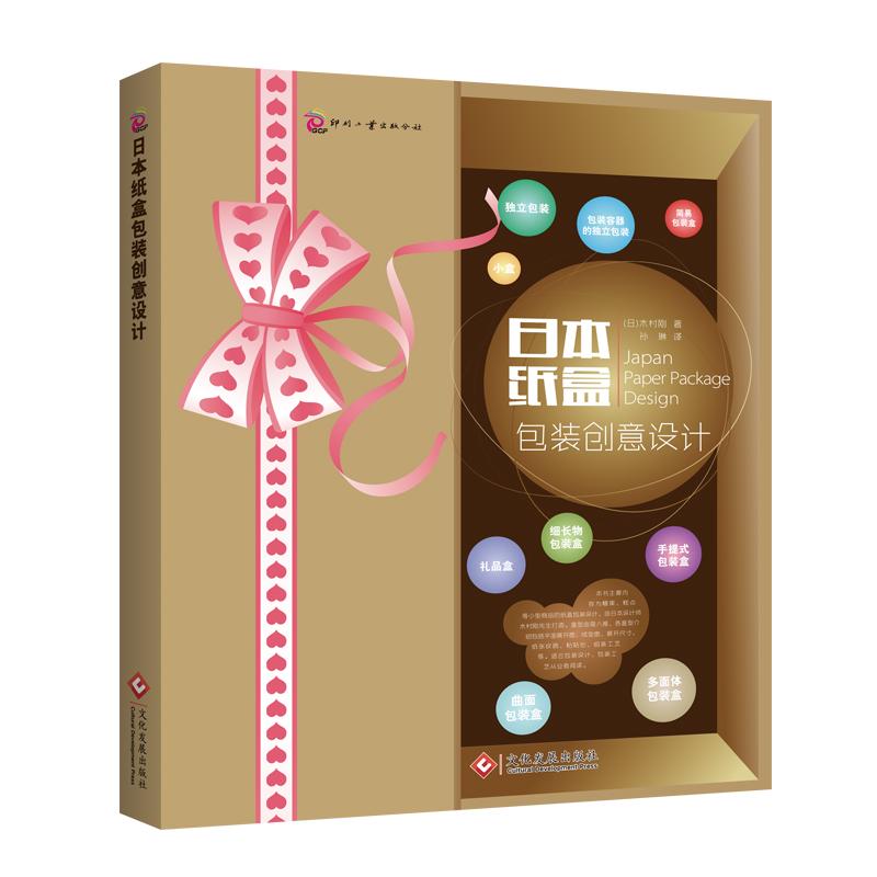 日本纸盒包装创意设计日本知名包装设计大师木村刚先生倾心力作!