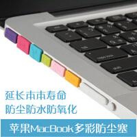 苹果笔记本电脑防尘塞 macbook air pro retina 11寸 13寸 15寸 接口塞