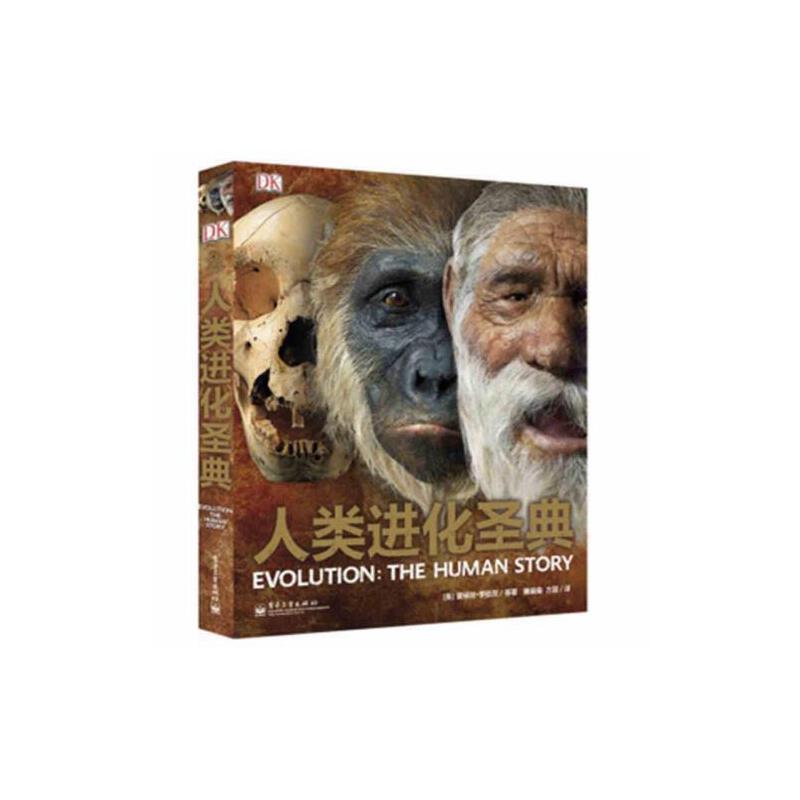 书籍DK人类进...