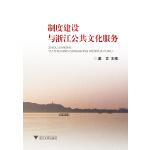 制度建设与浙江公共文化服务