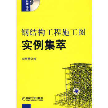《钢结构工程施工图实例集萃