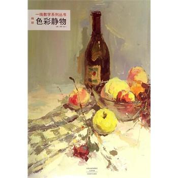 色彩静物(绚丽)/一线教学系列丛书