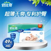 舒比奇高护五优干爽纸尿片M42片 夏季超薄透气尿片 (6GK-11GK)婴儿尿不湿 中码