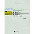 农民合作社效率评价:理论、方法与运用