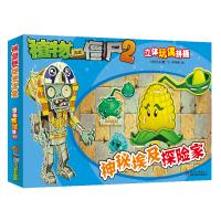 植物大战僵尸2立体玩偶拼插 神秘埃及探险家
