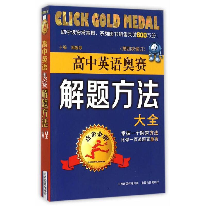 《排名高中*高中英语奥赛解题金牌方法》(郭学校州大全砚台点击图片