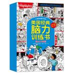 美国经典脑力训练书:旅行版(第二辑・共8册)