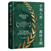亨利八世與都鐸王朝:多面暴君和他的傳奇帝國