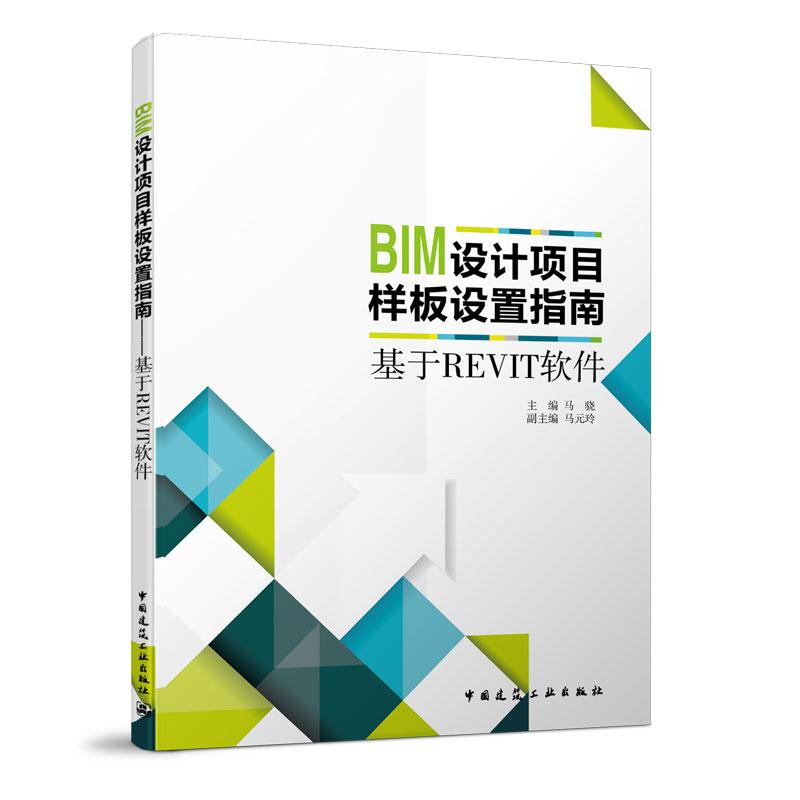 BIM设计项目...