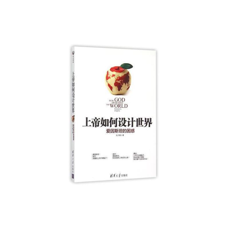 分享 收藏商品          张天蓉出版社:清华大学出版时间:2015年06月